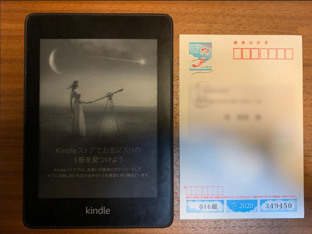 Kindle Paperwhiteと官製はがきの大きさを比較
