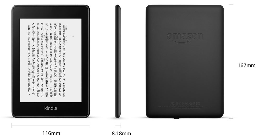 Kindle paperwhiteのサイズ