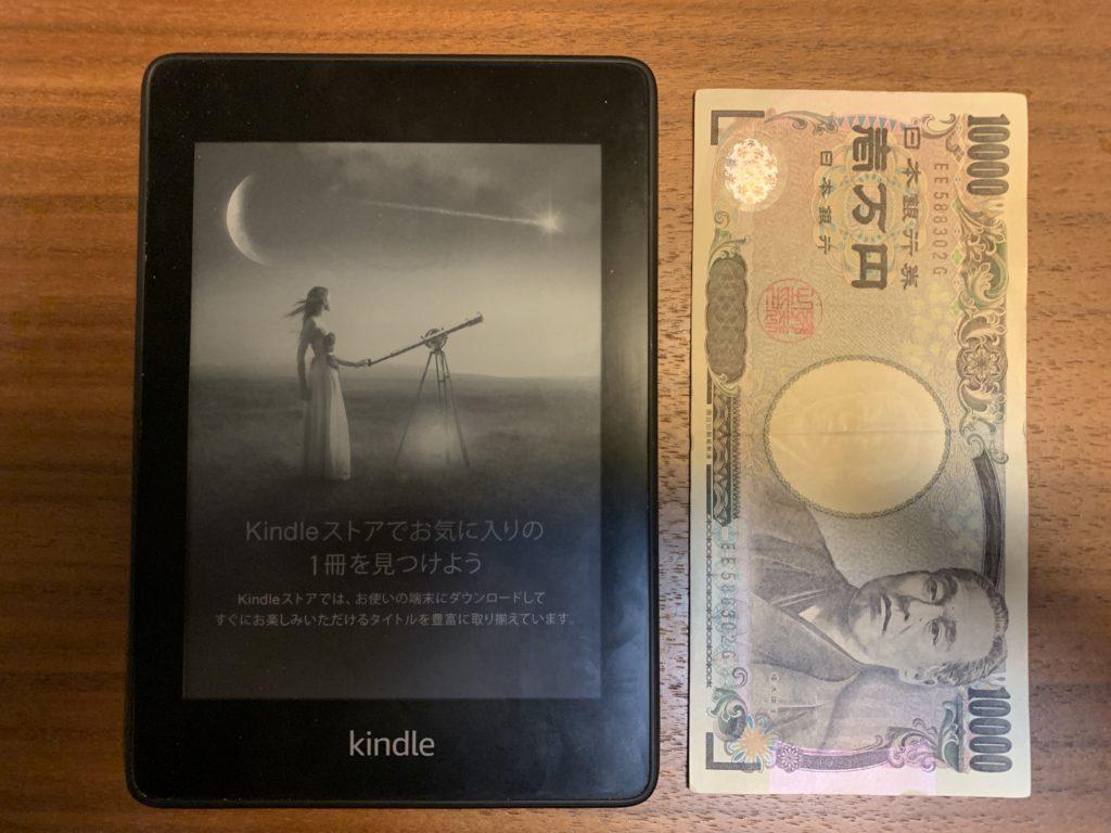 Kindle Paperwhiteと1万円札の大きさを比較