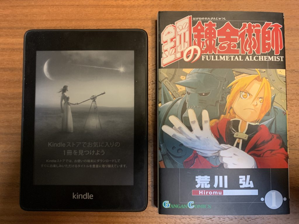 Kindle Paperwhiteとコミックの大きさを比較