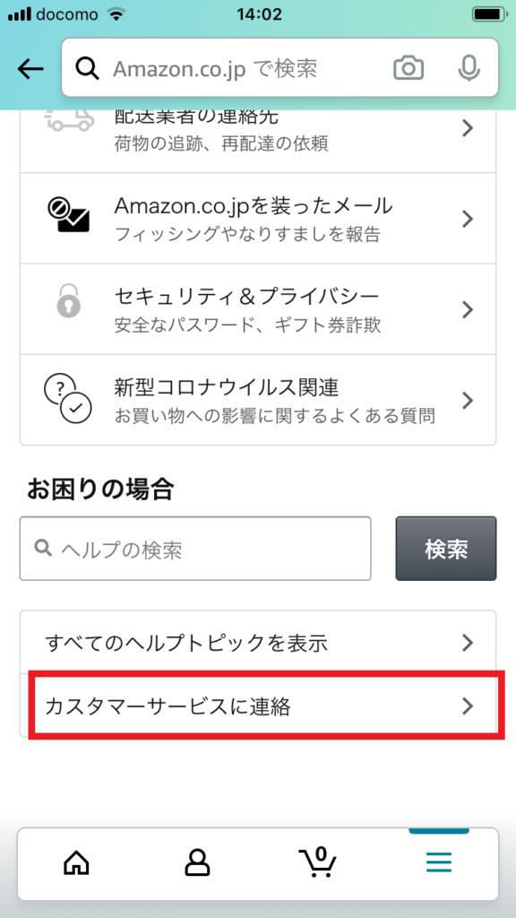チャットでAmazonに問い合わせる3