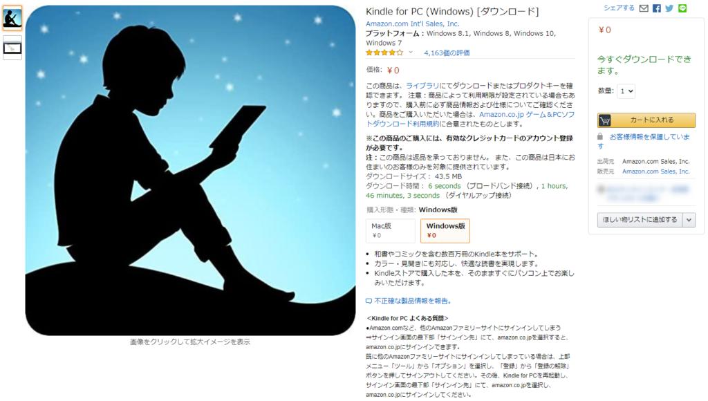 「Kindle for PC」の導入方法