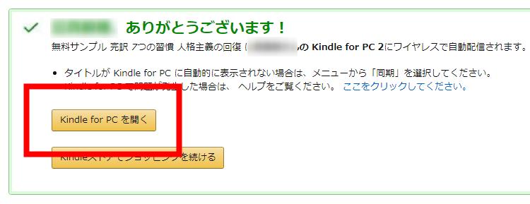 Kindle本の購入からパソコンで読むまで2
