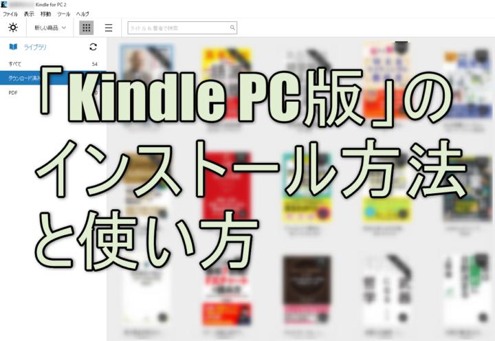 「Kindle PC版」のインストール方法と使い方