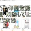 【Kindle】アマゾンの閲覧履歴を管理・削除して上手に使う方法