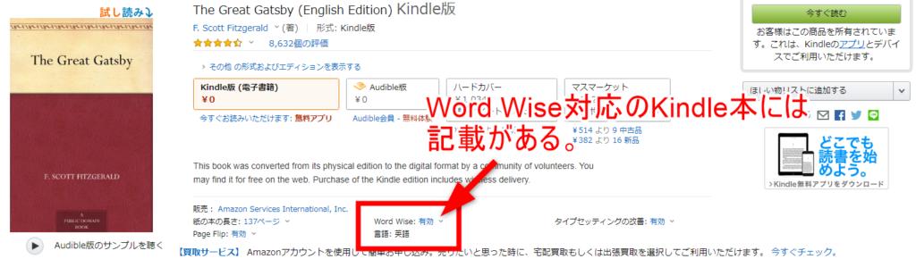 Word Wise対応のKindle本には対応表示されている