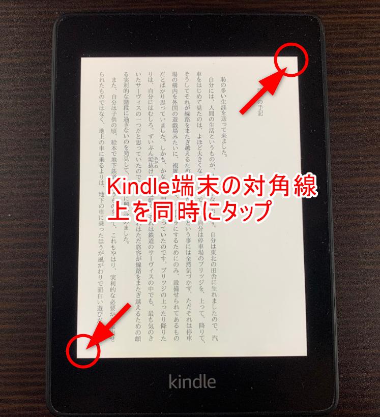 Kindleのスクリーンショット方法