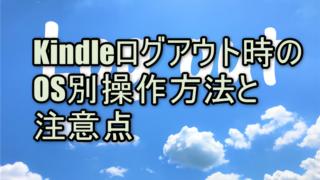 【アプリ】Kindleログアウト時のOS別操作方法と注意点