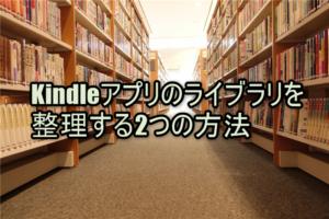 Kindleアプリのライブラリを整理する2つの方法
