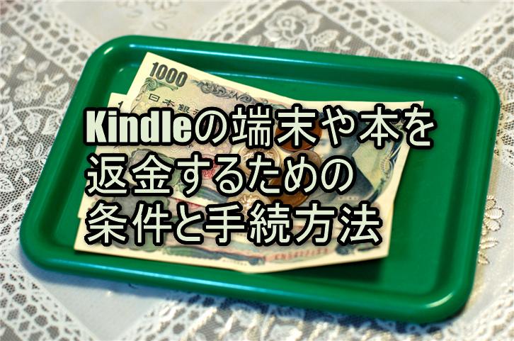 Kindleの端末や本を返金するための条件と手続方法