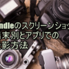 Kindleのスクリーンショット│端末別とアプリでの撮影方法