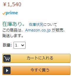 amazonのカートボタン
