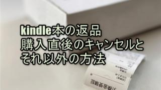 kindle本の返品│購入直後のキャンセルとそれ以外の方法