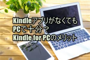 KindleアプリがなくてもPCで十分?│Kindle for PCのメリット