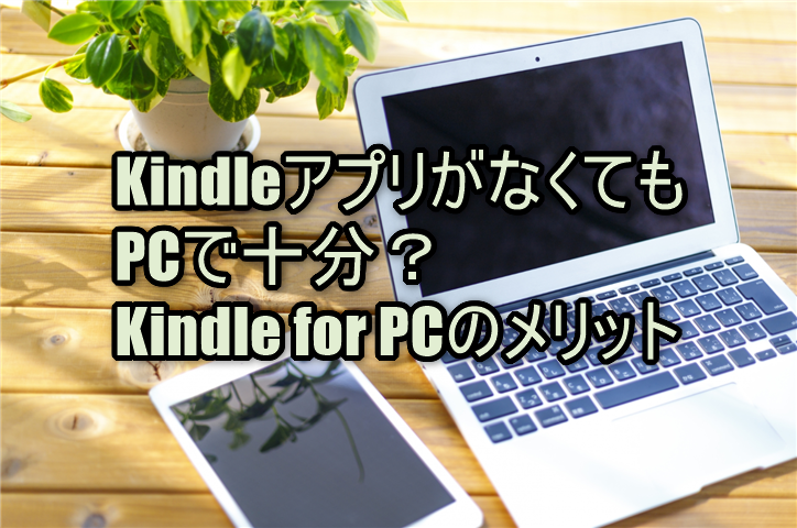 KindleアプリがなくてもPCで十分?│Kindle for PCのメリット
