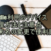 Kindle利用のデバイス管理方法と注意点│端末名の変更で便利購入