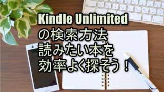 Kindle Unlimitedの検索方法|読みたい本を効率よく探そう!