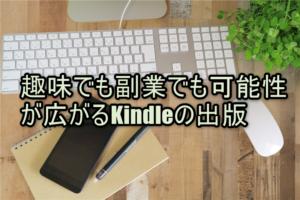 趣味でも副業でも可能性が広がるKindleの出版