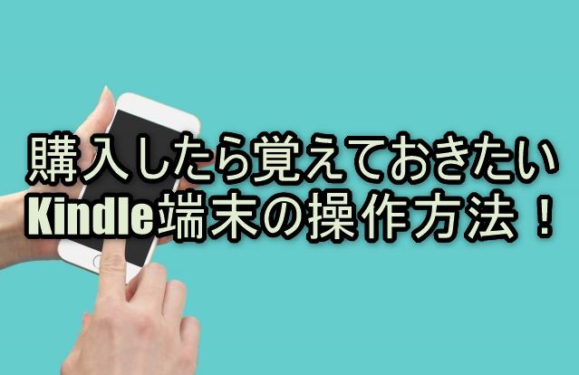 購入したら覚えておきたいKindle端末の操作方法!