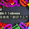 簡単!Kindle本をchrome拡張機能で翻訳する方法!