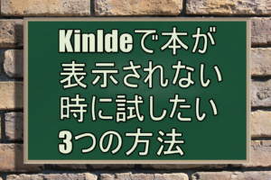 Kinldeで本が表示されない時に試したい3つの方法