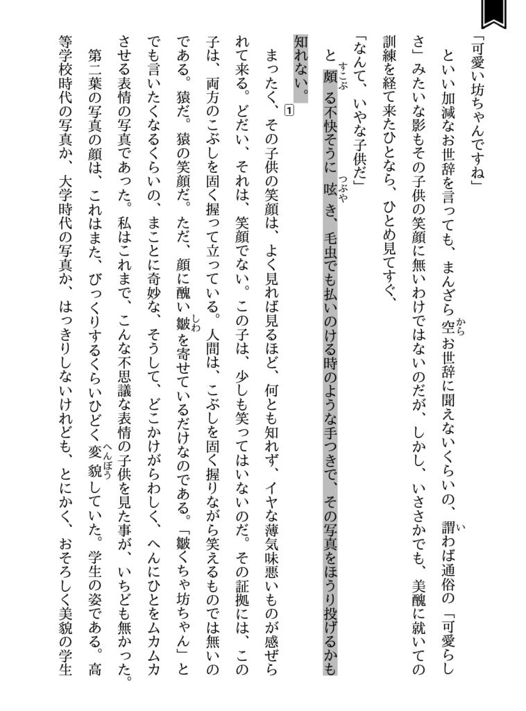 Kindle端末の蛍光ペン(ハイライト機能)
