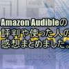 Amazon Audible(オーディブル)の評判や使った人の感想まとめました。