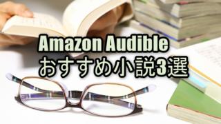 Amazon Audible(オーディブル)おすすめ小説3選