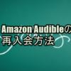 Amazon Audible(オーディブル)の再入会方法