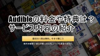 Audible(オーディブル)の料金や特典は?サービス内容の紹介をします。