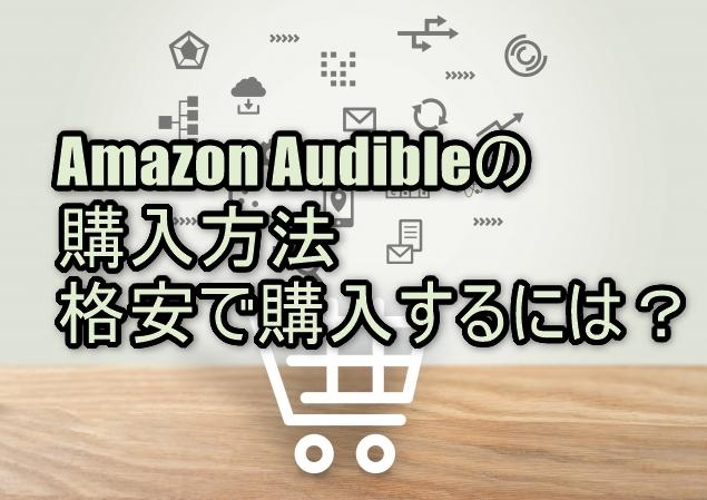 Amazon Audible(オーディブル)の購入方法|格安で購入するには?