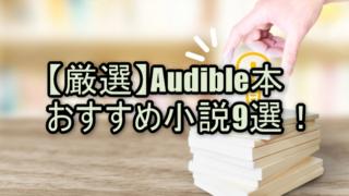【厳選】Audibleオーディブル本おすすめ小説9選!