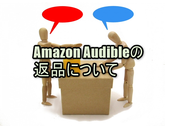 Amazon Audible(オーディブル)の返品について│返品回数などの制度を詳しく解説