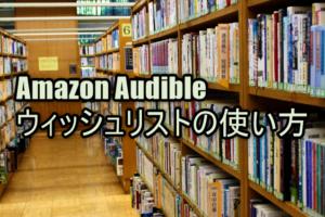 Amazon Audible(オーディブル)|ウィッシュリストの使い方