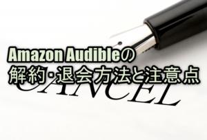 Amazon Audible(オーディブル)の解約・退会方法と注意点