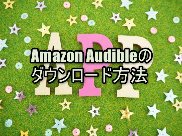 Amazon Audible(オーディブル)のダウンロード方法