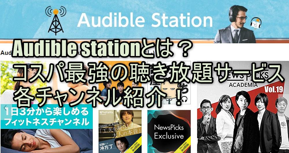 Audible stationとは?コスパ最強の聴き放題サービス各チャンネル紹介!