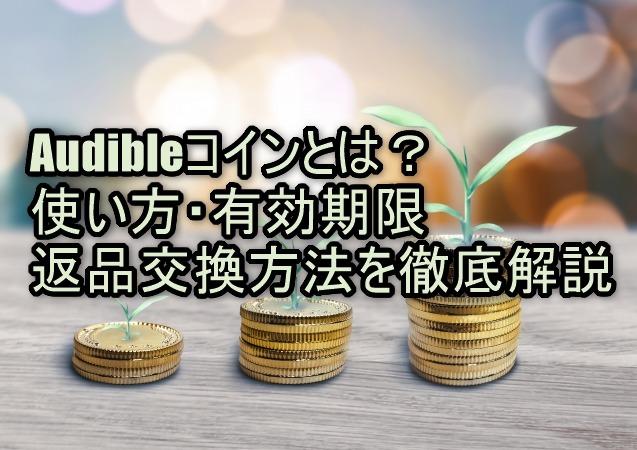 Audibleコインとは?使い方・有効期限・返品交換方法を徹底解説