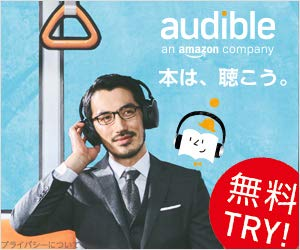 Amazon Aoudible ロゴ