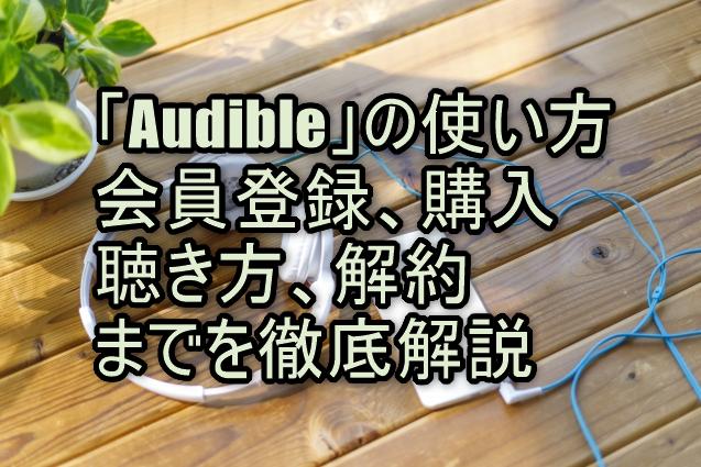 「Audible」の使い方│会員登録、購入、聴き方、解約までを徹底解説