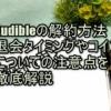 Audibleの解約方法│退会タイミングやコインについての注意点を徹底解説