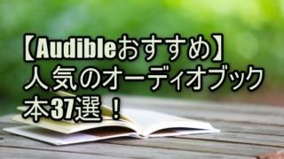 【Audibleおすすめ】人気のオーディオブック本37選!
