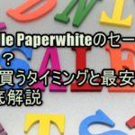 Kindle Paperwhiteのセールはいつ?安く買うタイミングと最安値を徹底解説