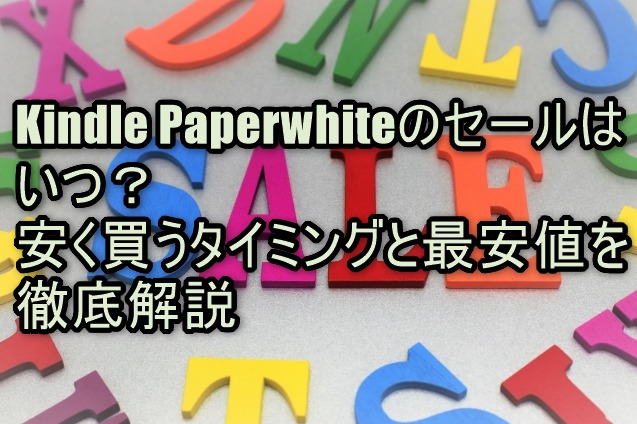 Kindle paperwhite セール
