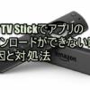 Fire TV Stickでアプリのダウンロードができない時の原因と対処法
